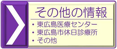 市 休日 診療 広島 広島市 日曜または休日/祝日に診療可能な病院・クリニック