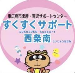 【3月24日】マタニティヨガ@すくすく西条南