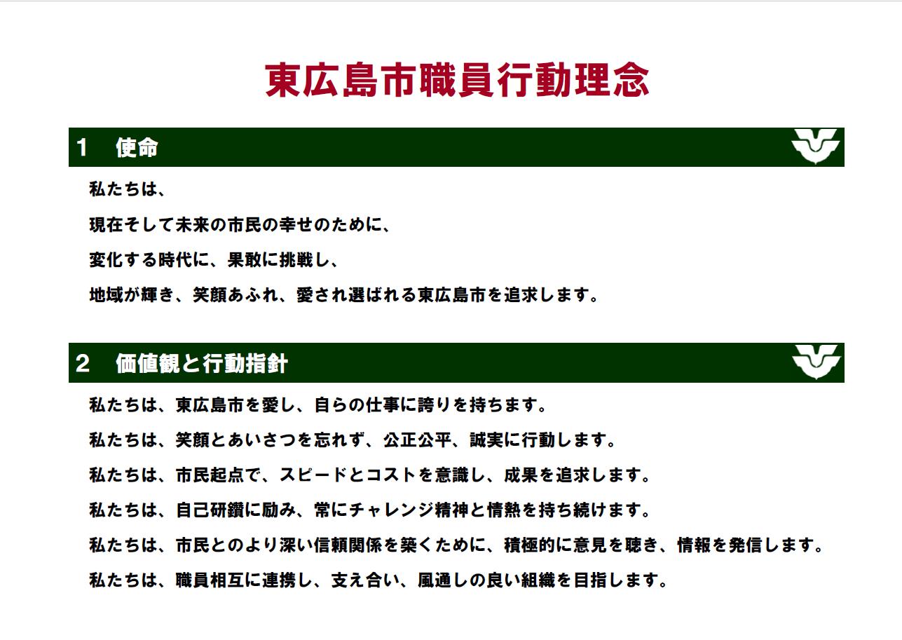 ホームページ 市 東 広島