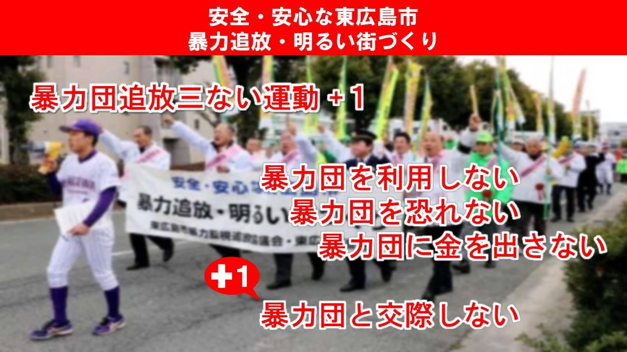 東広島市における暴力団排除について/東広島市ホームページ
